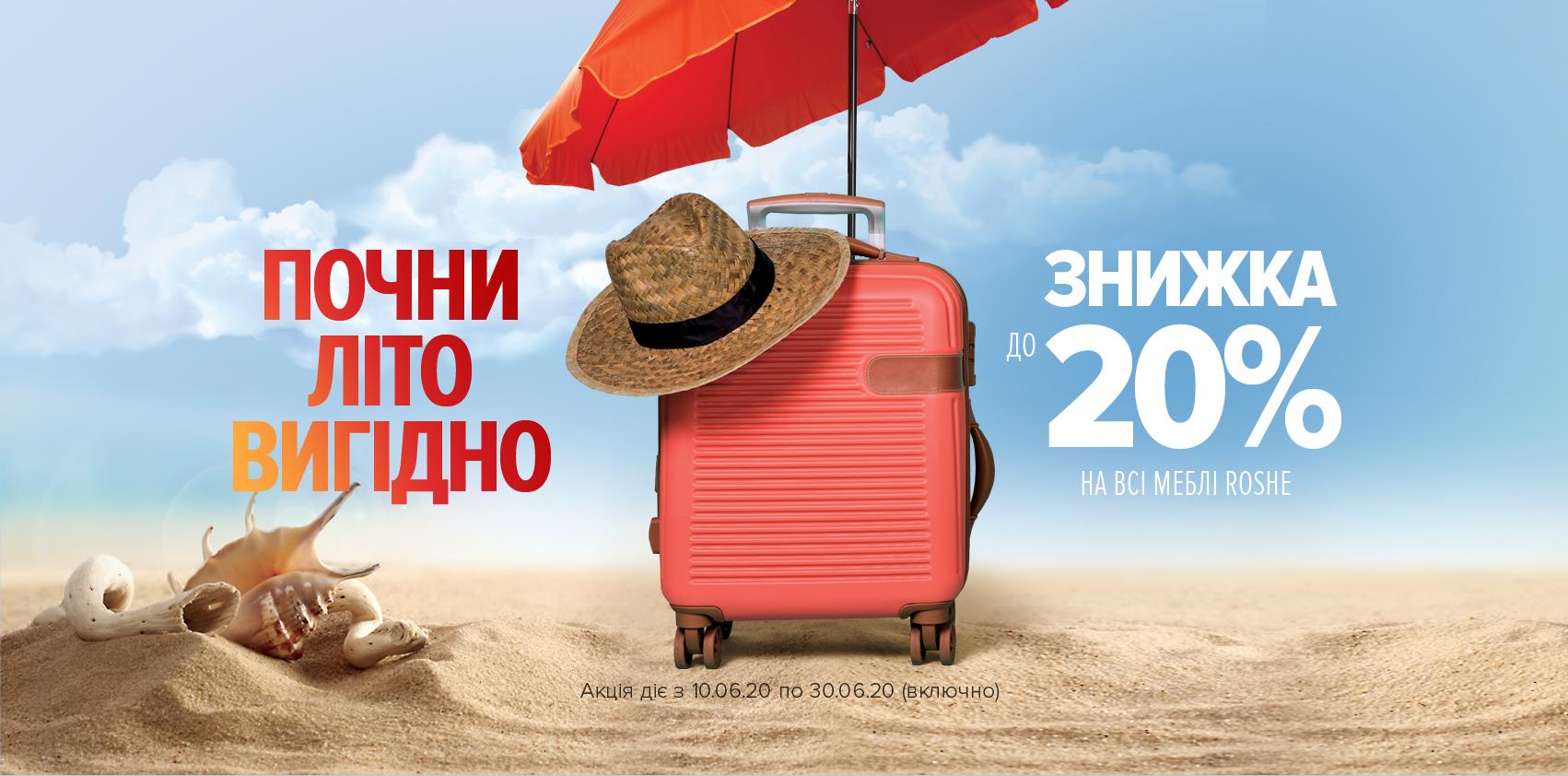ИЮНЬ 2020! 20 ДНЕЙ - ДО 20%