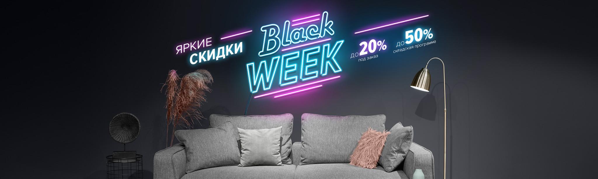 Черная пятница 2020 от ROSHE – это целая неделя СКИДОК до 50%