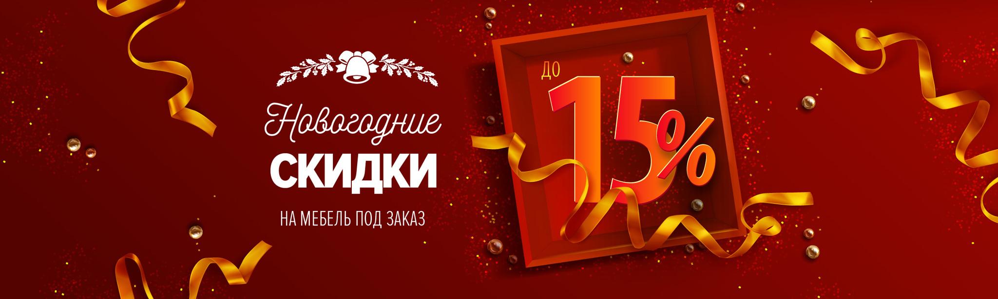 От Святого Николая до Рождества ROSHE дарит СКИДКИ до 15% на ВСЁ!
