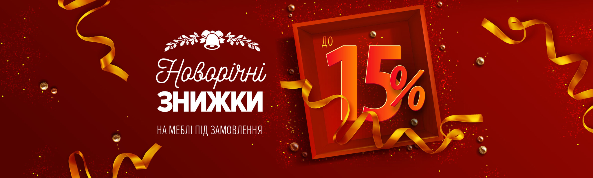 Від Святого Миколая до Різдва ROSHE дарує ЗНИЖКИ до 15% на ВСЕ!